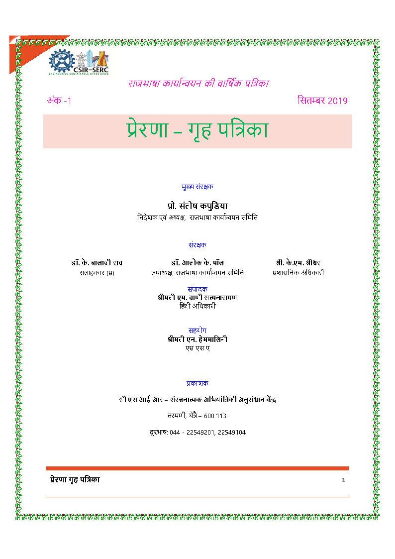 <p>Hindi house magazine Prerna</p>